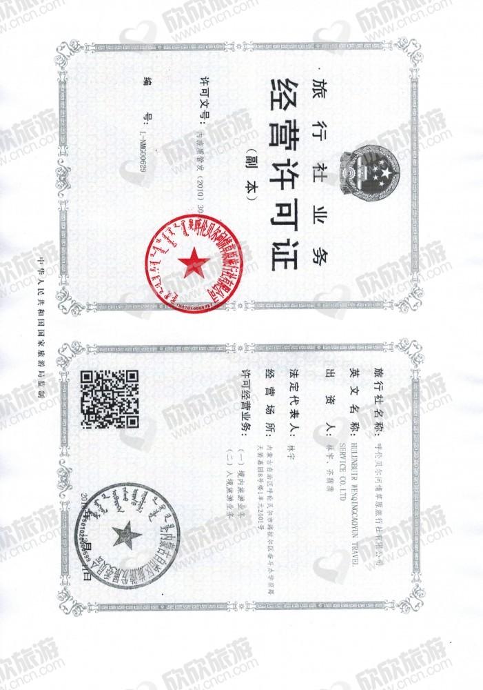 呼伦贝尔问情草原旅行社有限公司经营许可证