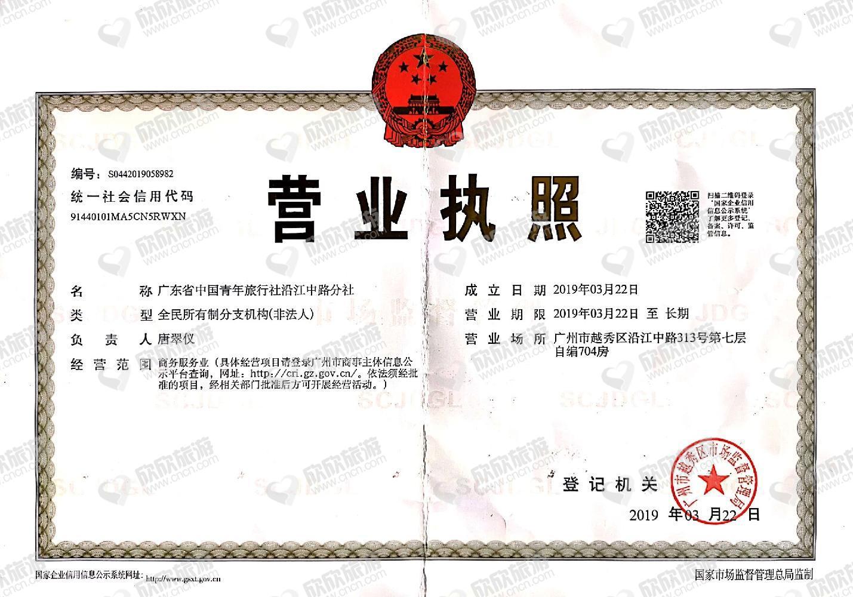 广东省中国青年旅行社沿江中路分社营业执照
