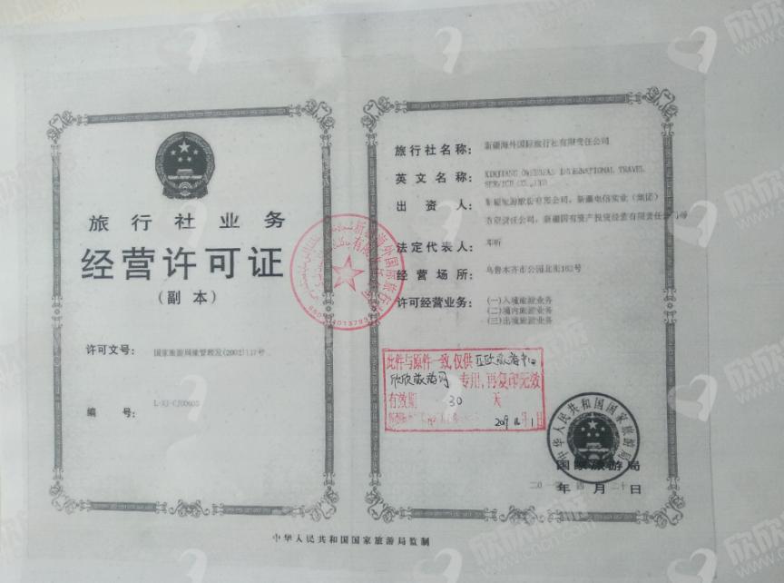 新疆海外国际旅行社有限责任公司经营许可证