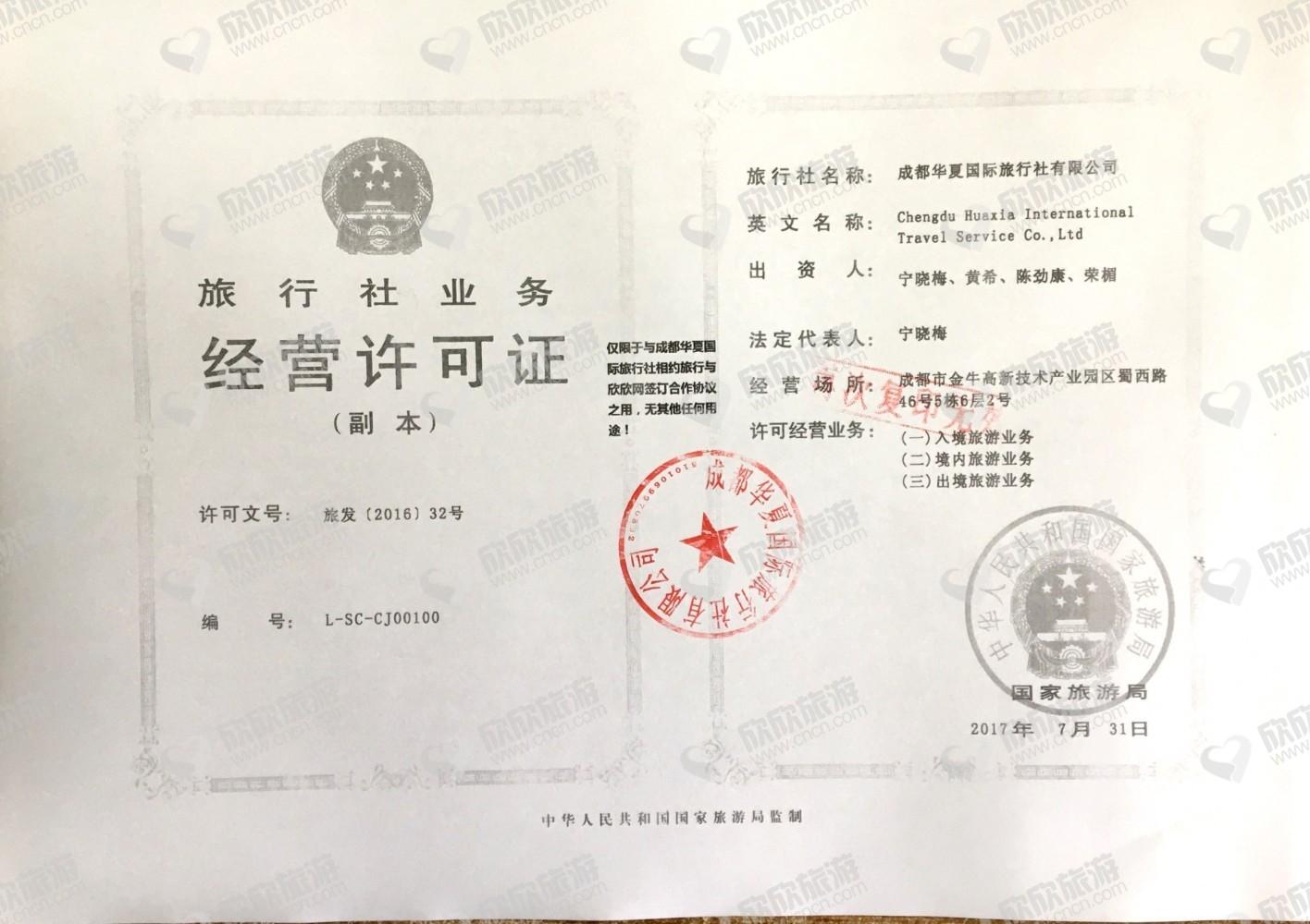 成都华夏国际旅行社有限公司经营许可证