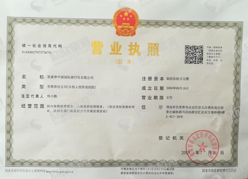 张家界中国国际旅行社有限公司营业执照