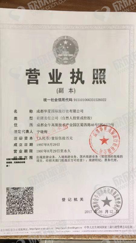 成都华夏国际旅行社有限公司营业执照