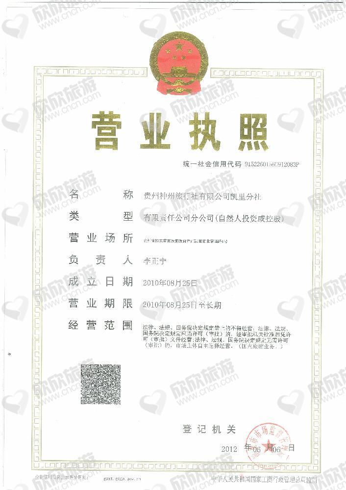 贵州神州旅行社有限公司凯里分社营业执照