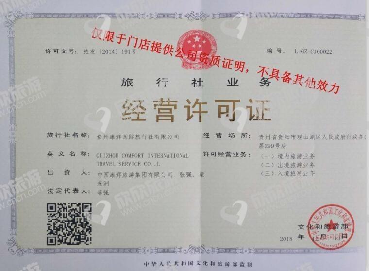 贵州康辉国际旅行社有限公司珠江路营业部经营许可证