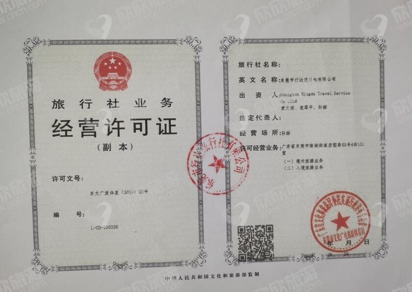 东莞市行达旅行社有限公司经营许可证