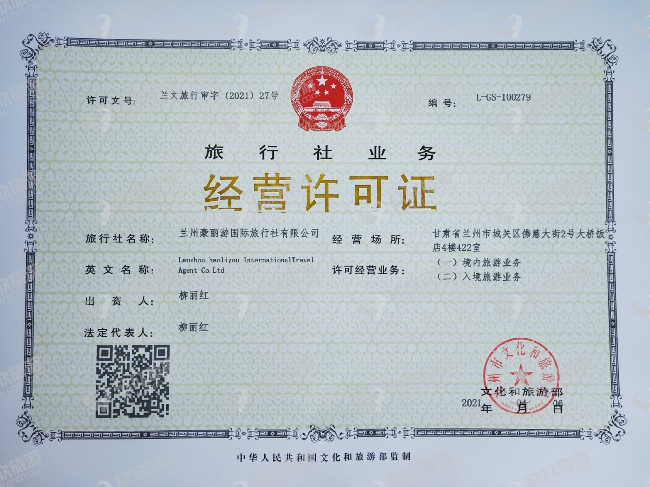 兰州豪丽游国际旅行社有限公司经营许可证