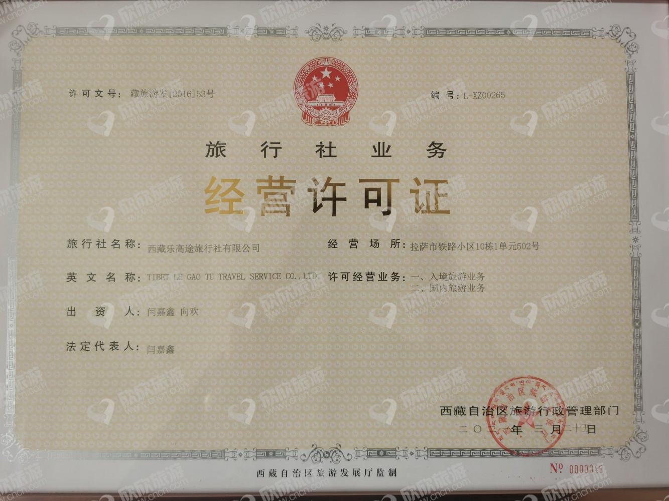 西藏乐高途旅行社有限公司经营许可证