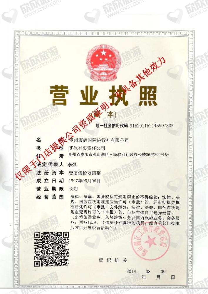 贵州康辉国际旅行社有限公司珠江路营业部营业执照