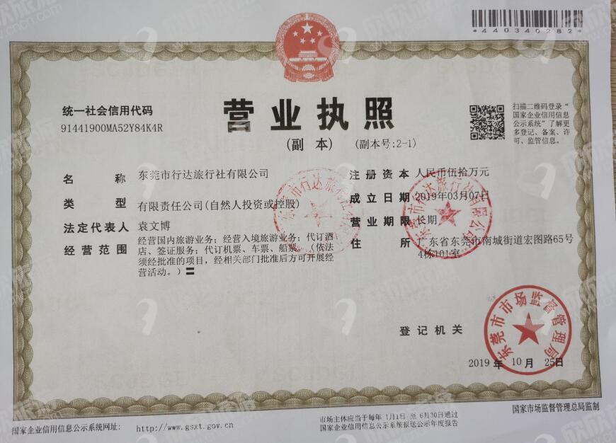东莞市行达旅行社有限公司营业执照