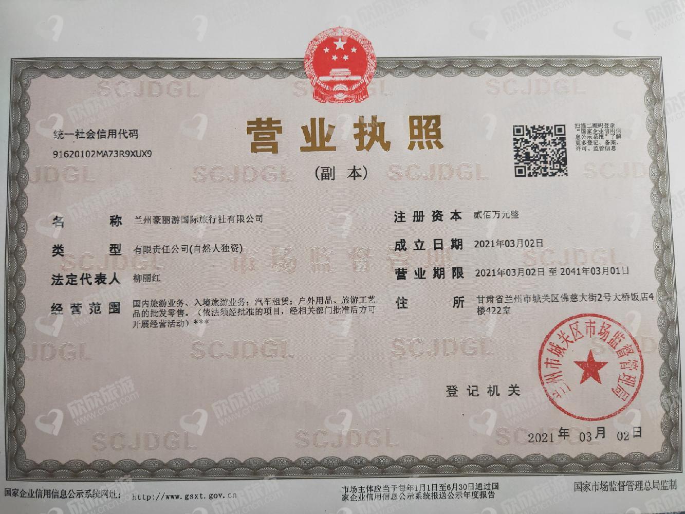 兰州豪丽游国际旅行社有限公司营业执照