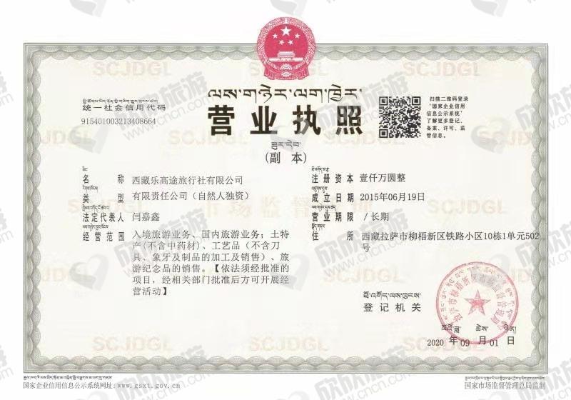 西藏乐高途旅行社有限公司营业执照
