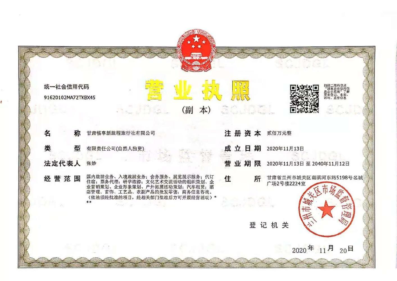 甘肃畅享新旅程旅行社有限公司营业执照