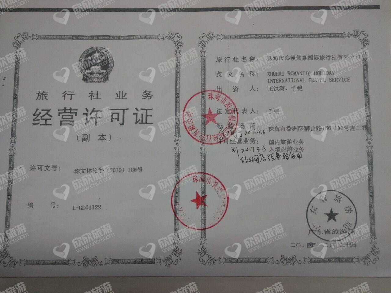 珠海市浪漫假期国际旅行社有限公司经营许可证