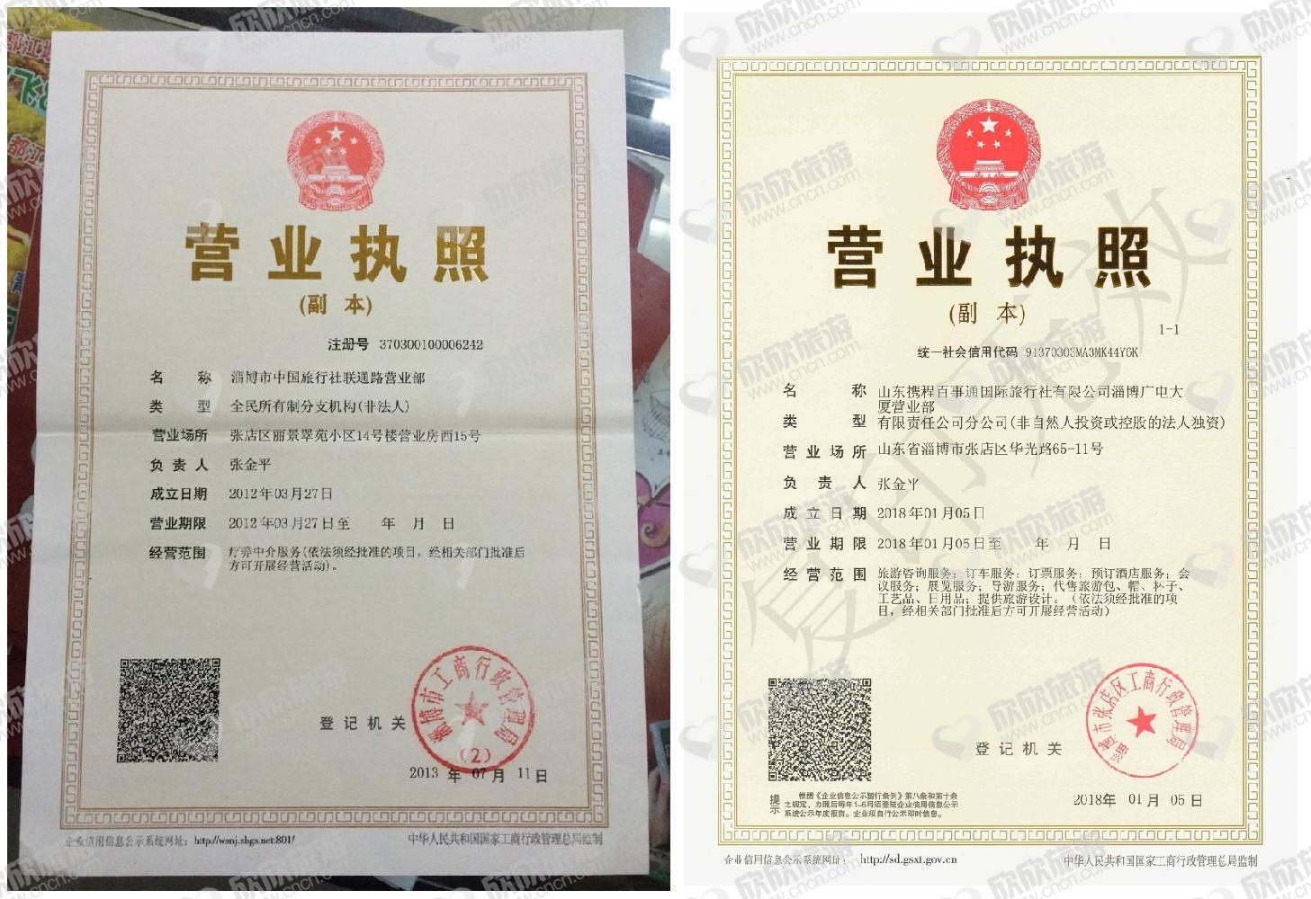 淄博市中国旅行社联通路营业部营业执照
