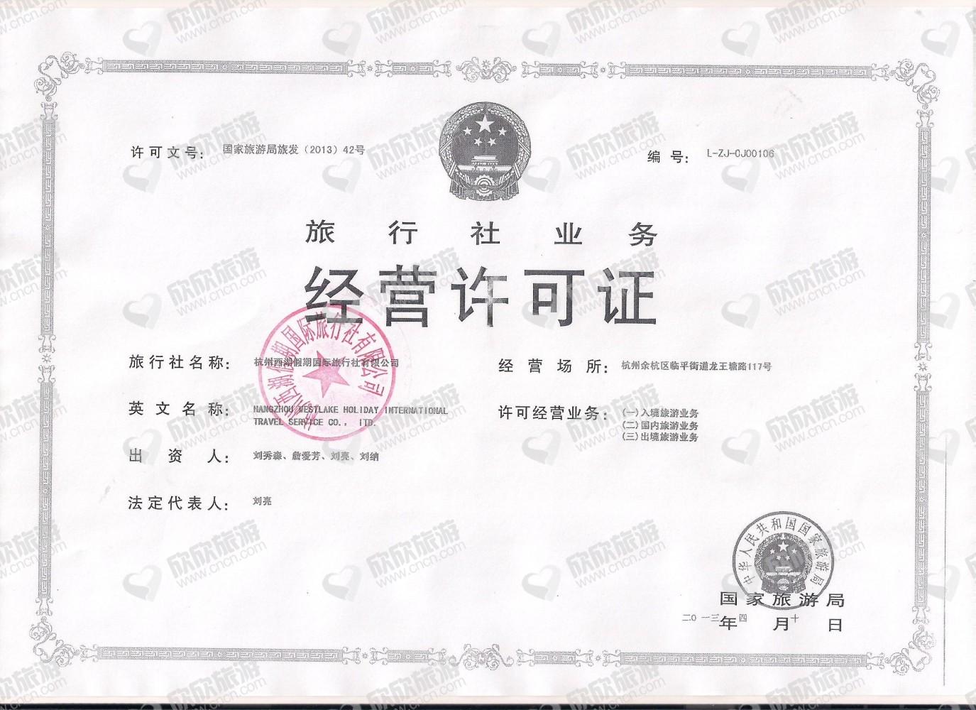 杭州西湖假期国际旅行社有限公司湖墅南路营业部经营许可证