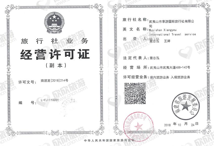 武夷山市享游国际旅行社有限公司经营许可证