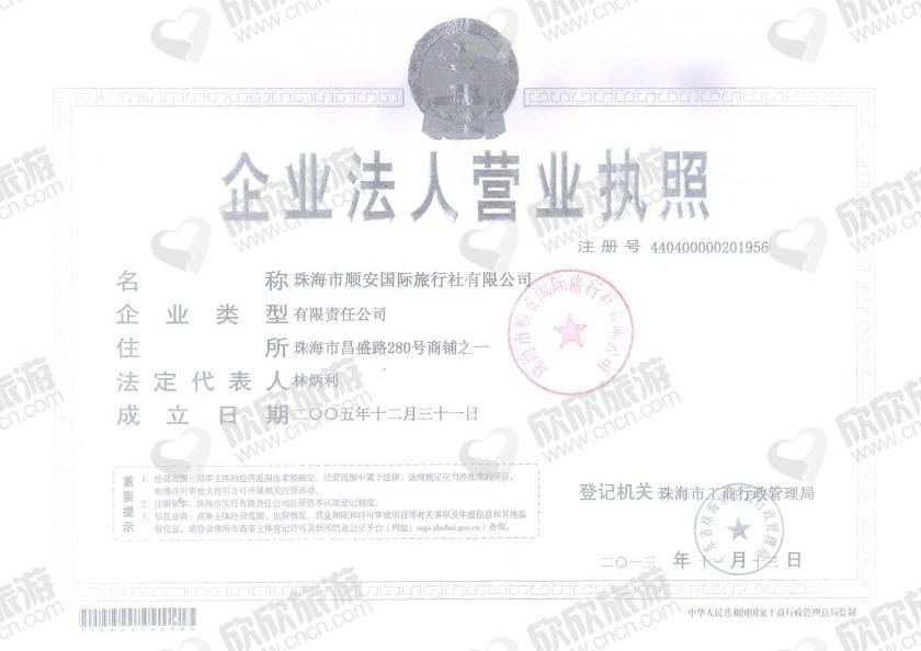 珠海市顺安国际旅行社有限公司营业执照