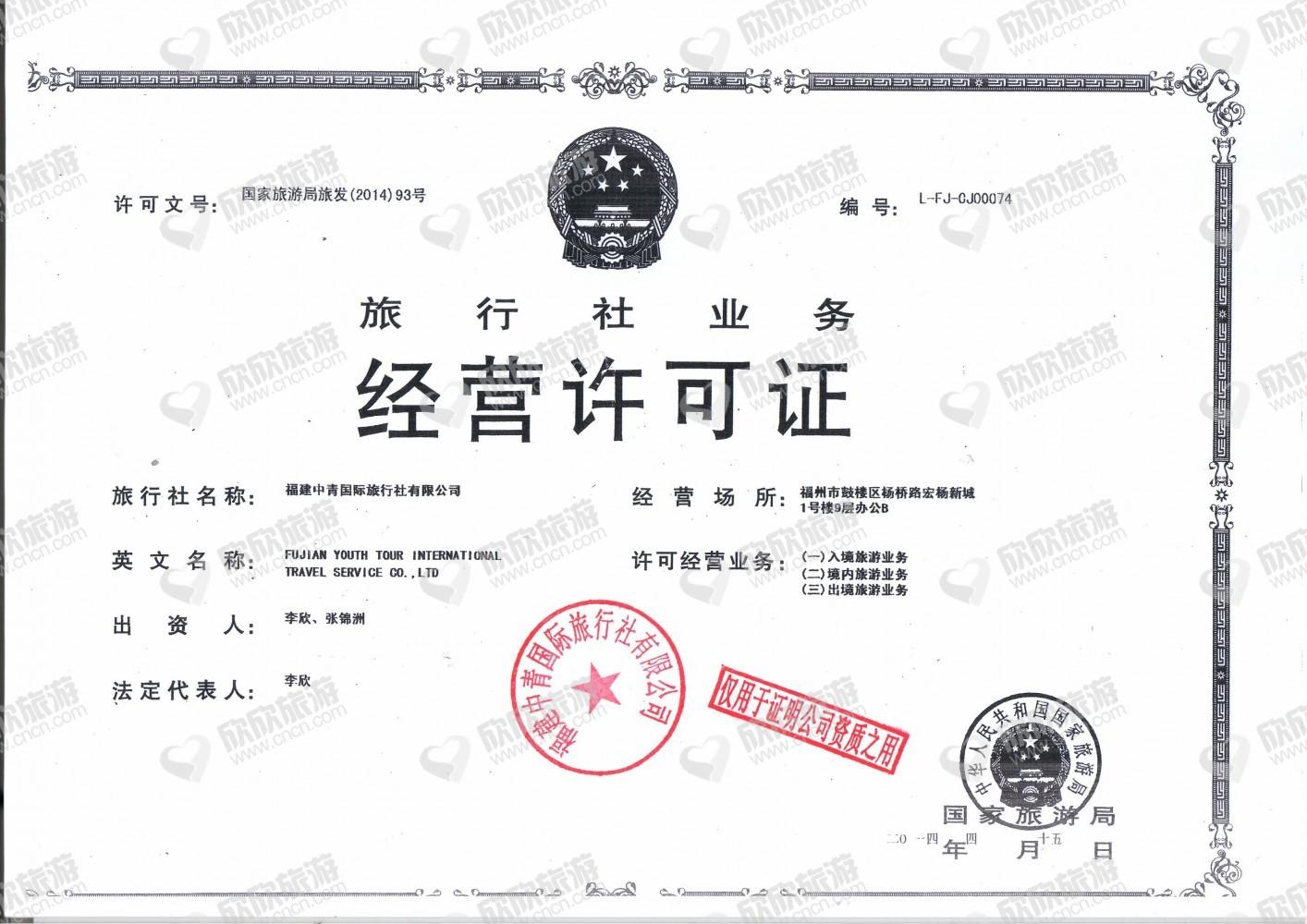 福建中青国际旅行社有限公司经营许可证