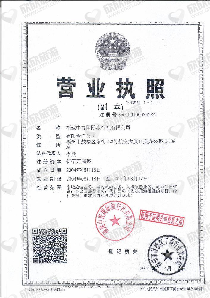 福建中青国际旅行社有限公司营业执照