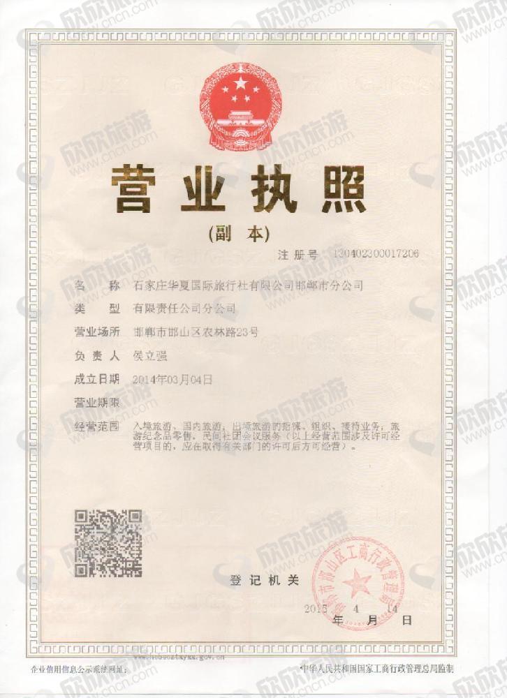 石家庄华夏国际旅行社有限公司邯郸市分公司营业执照