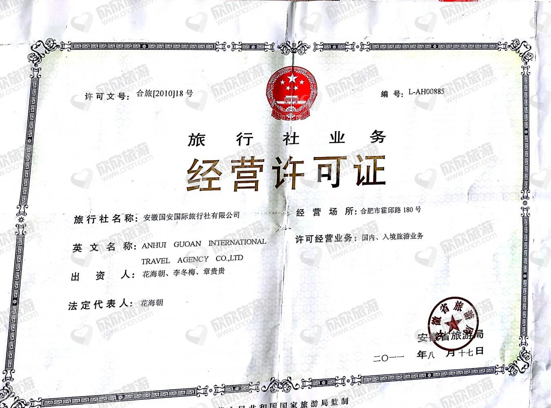 安徽国安国际旅行社有限公司经营许可证