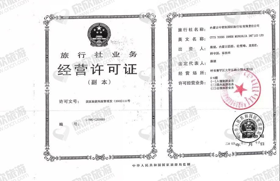 内蒙古中青旅国际旅行社有限责任公司经营许可证
