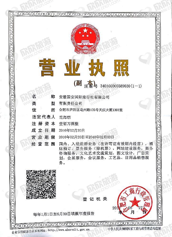 安徽国安国际旅行社有限公司营业执照