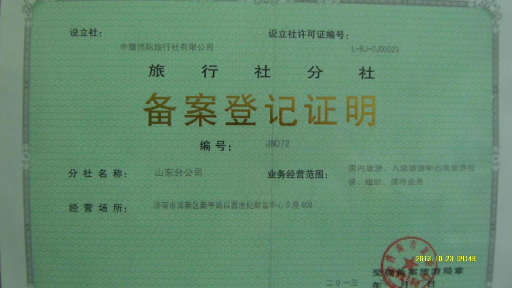 中商国际旅行社有限公司山东分公司经营许可证