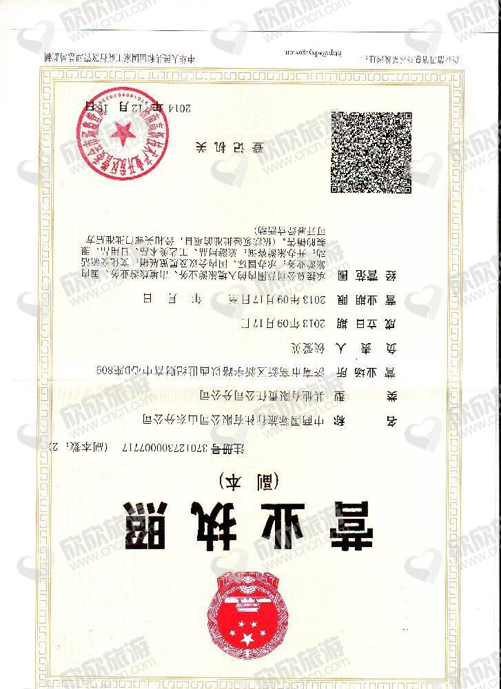 中商国际旅行社有限公司山东分公司营业执照