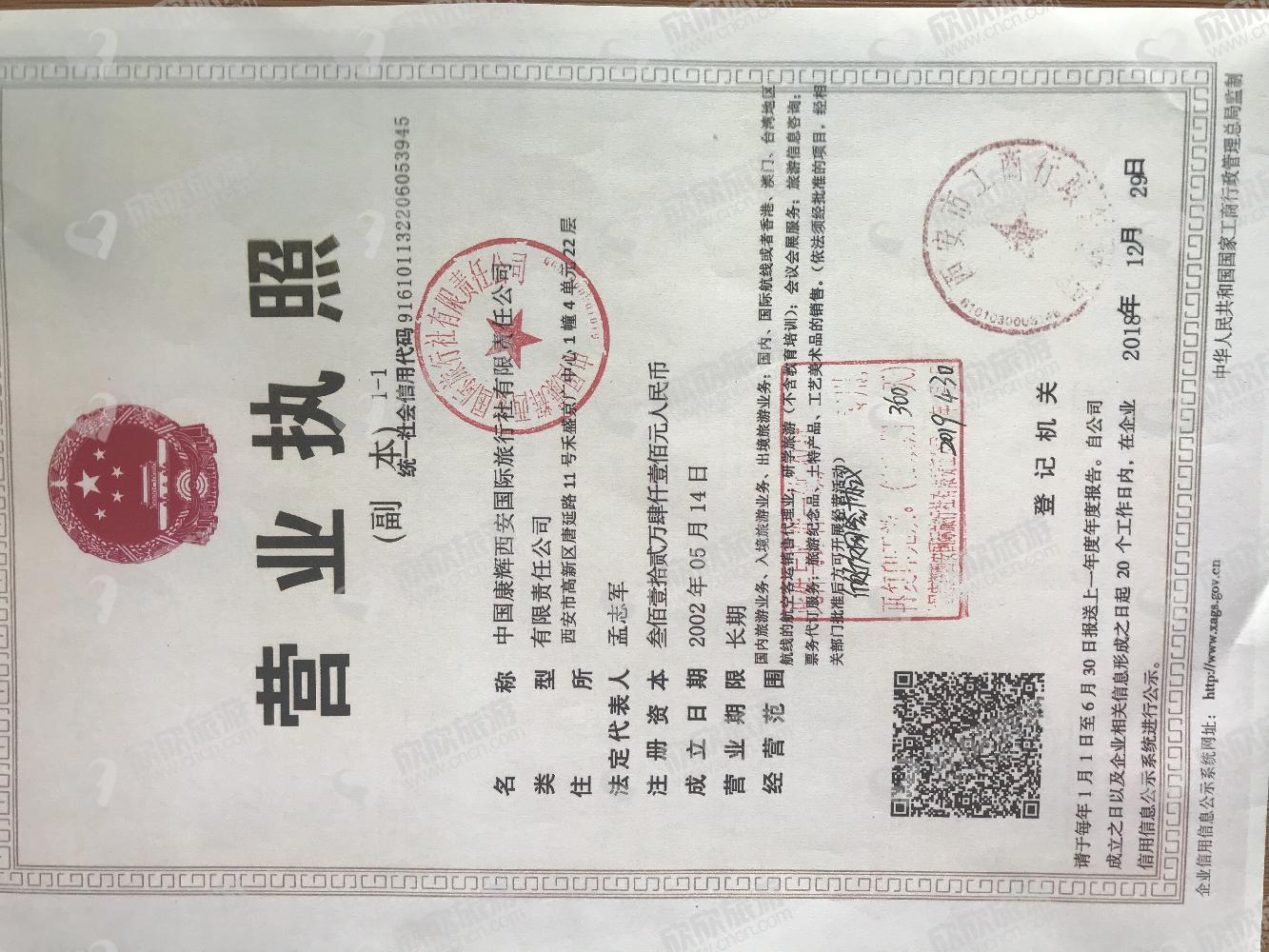 中国康辉西安国际旅行社有限责任公司营业执照