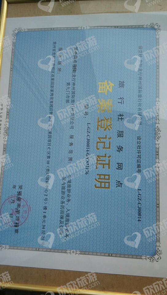 贵阳龙行神洲国际旅行社有限公司第九门市部经营许可证