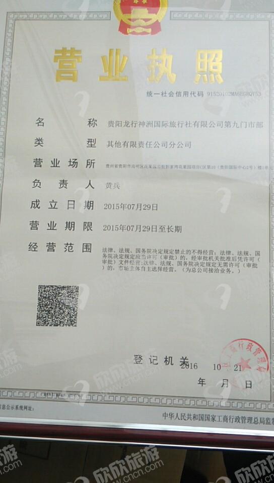 贵阳龙行神洲国际旅行社有限公司第九门市部营业执照