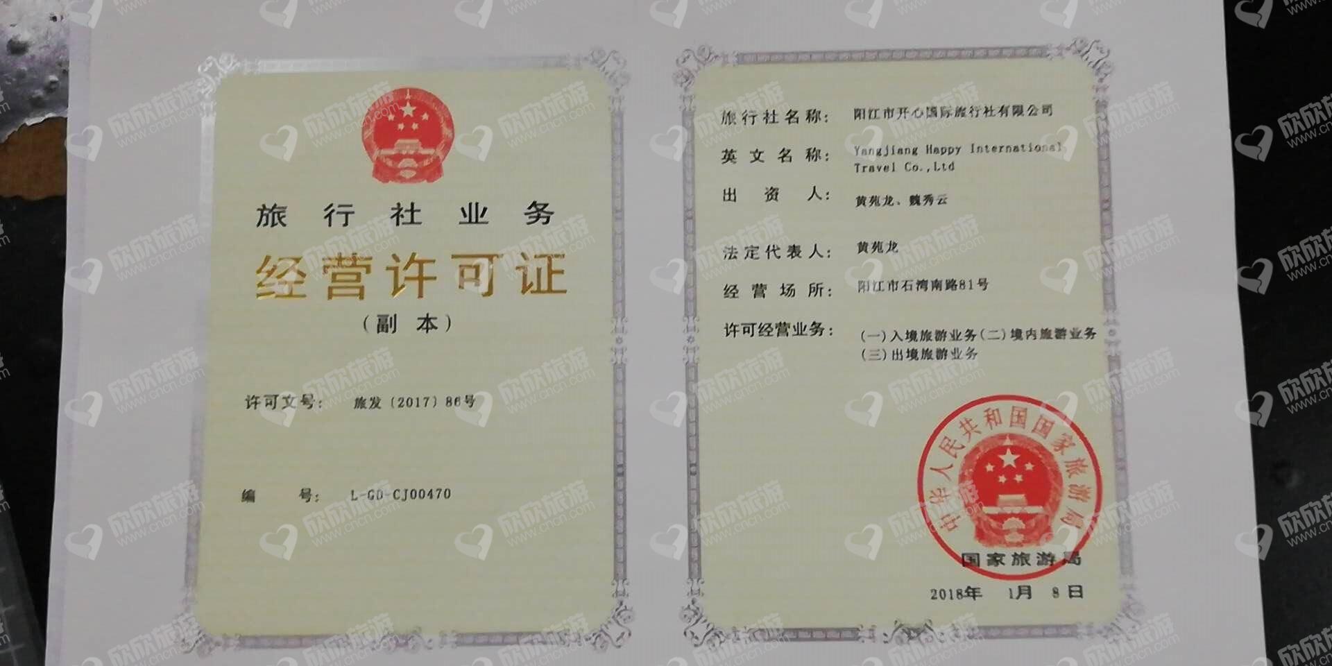 阳江市开心国际旅行社有限公司阳春红旗路营业部经营许可证