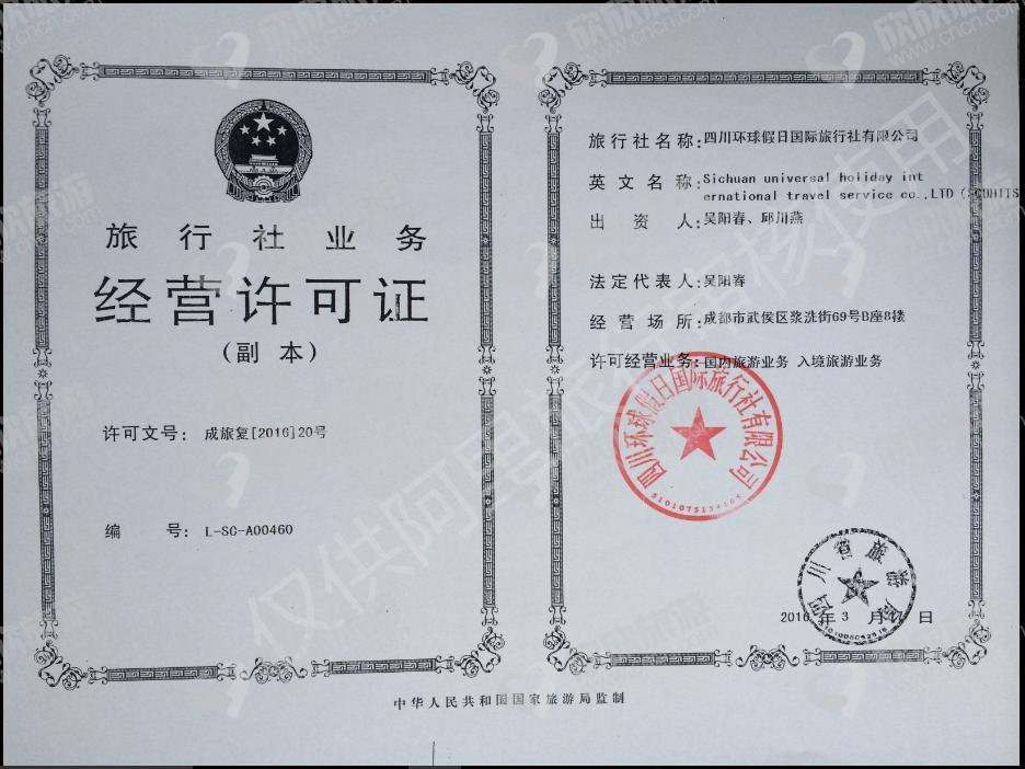 四川环球假日国际旅行社有限公司经营许可证