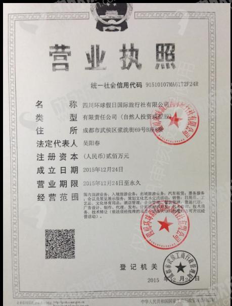 四川环球假日国际旅行社有限公司营业执照
