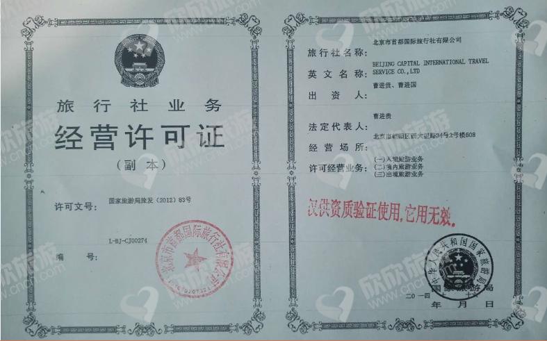 北京市首都国际旅行社有限公司经营许可证