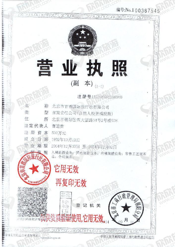 北京市首都国际旅行社有限公司营业执照