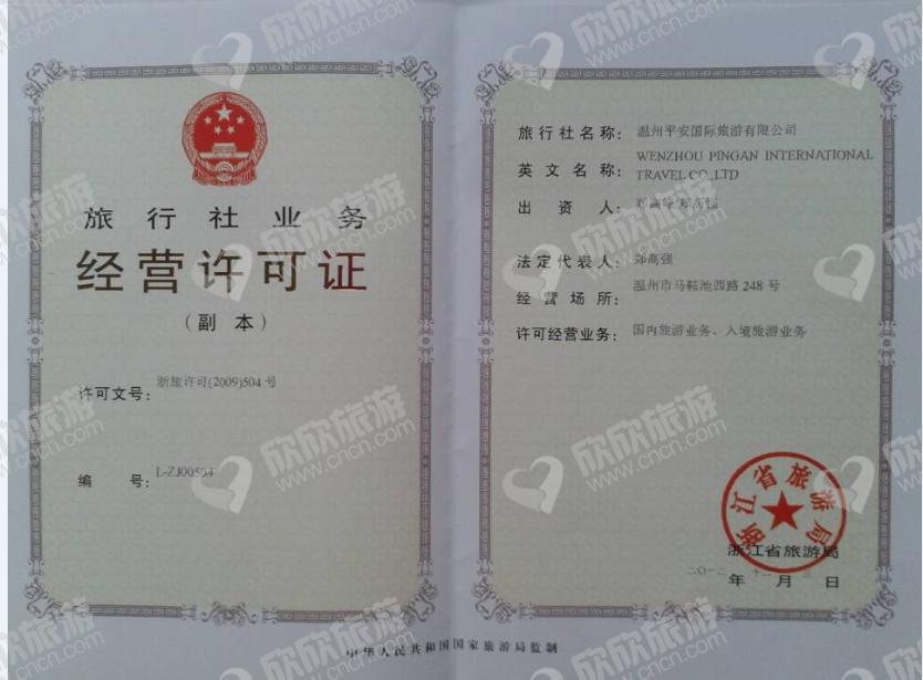 温州平安国际旅游有限公司经营许可证