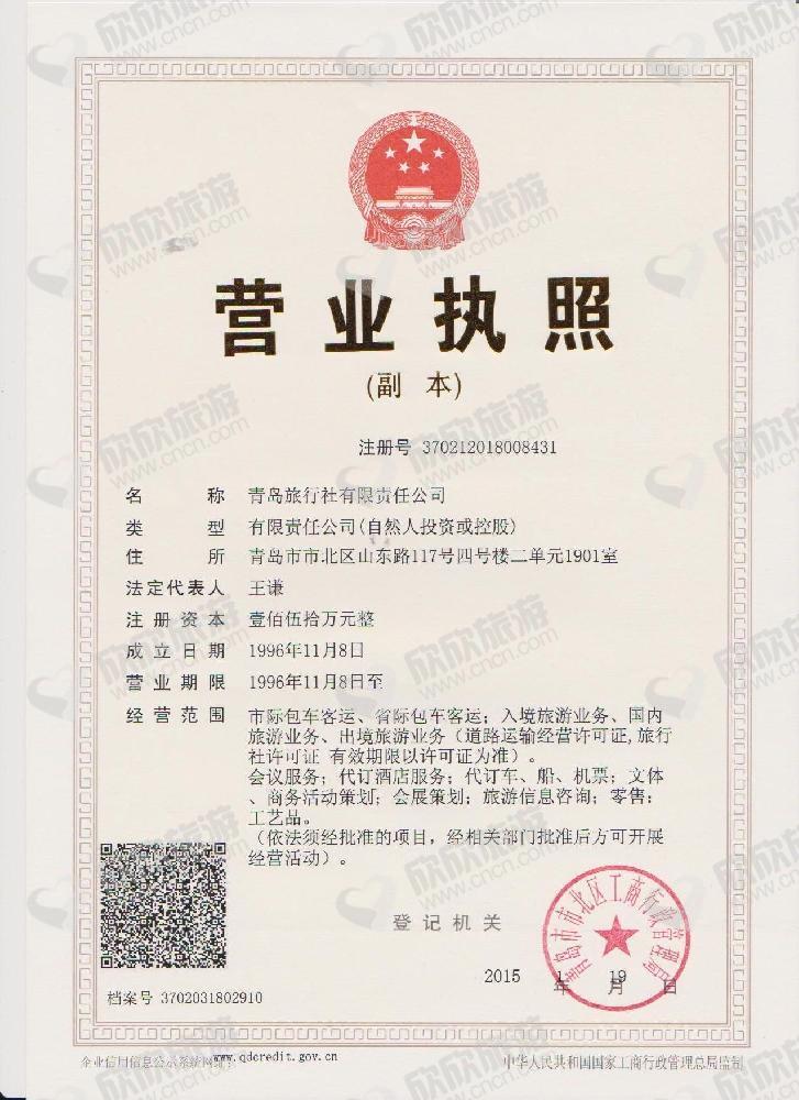 青岛旅行社有限责任公司【地接中心】营业执照