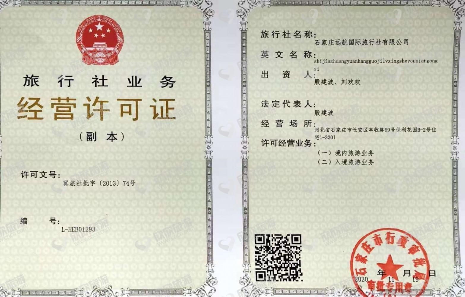 石家庄远航国际旅行社有限公司经营许可证