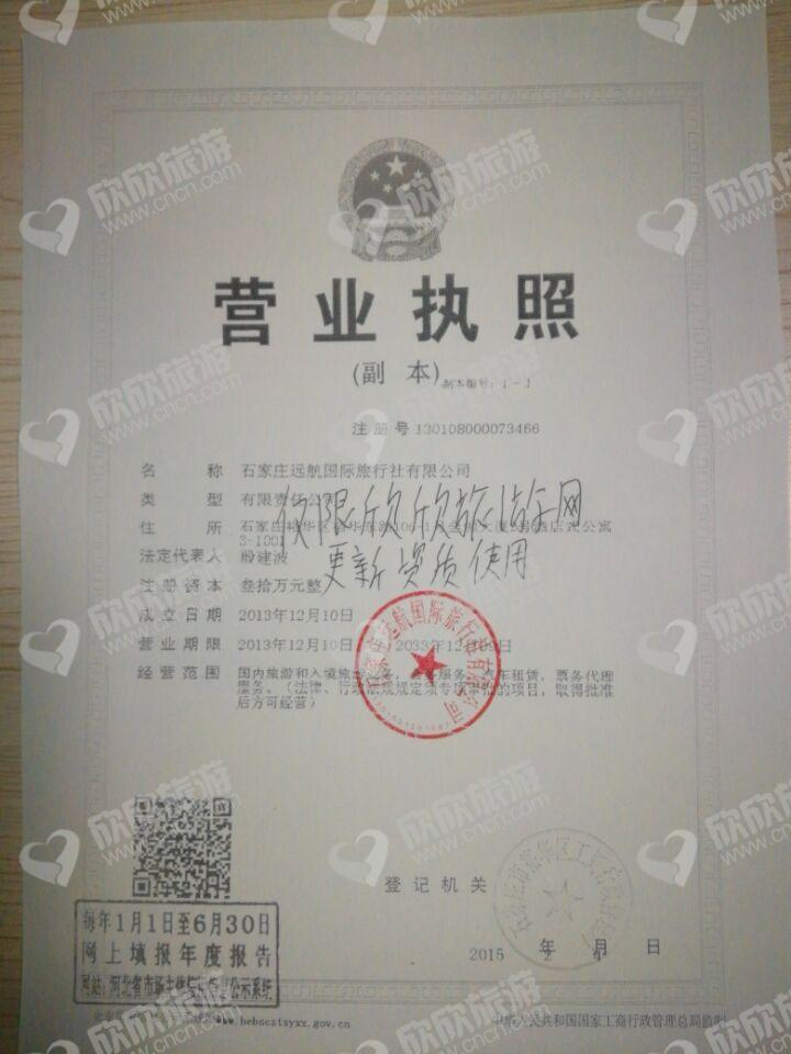 石家庄远航国际旅行社有限公司营业执照