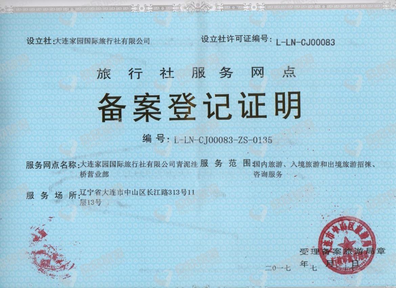 大连家园国际旅行社有限公司青泥洼桥营业部经营许可证