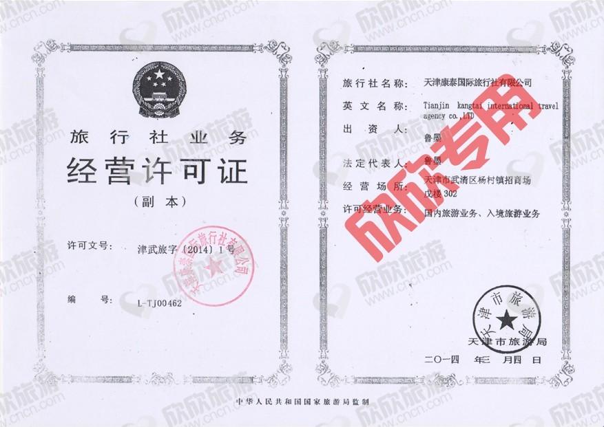 天津康泰国际旅行社有限公司经营许可证