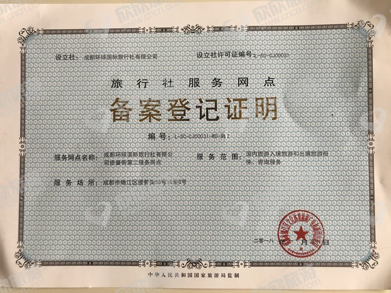 成都环球国际旅行社有限公司提督街第二服务网点经营许可证