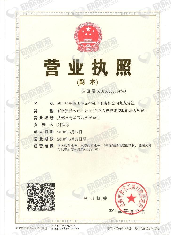 四川省中国国际旅行社有限责任公司九龙分社营业执照