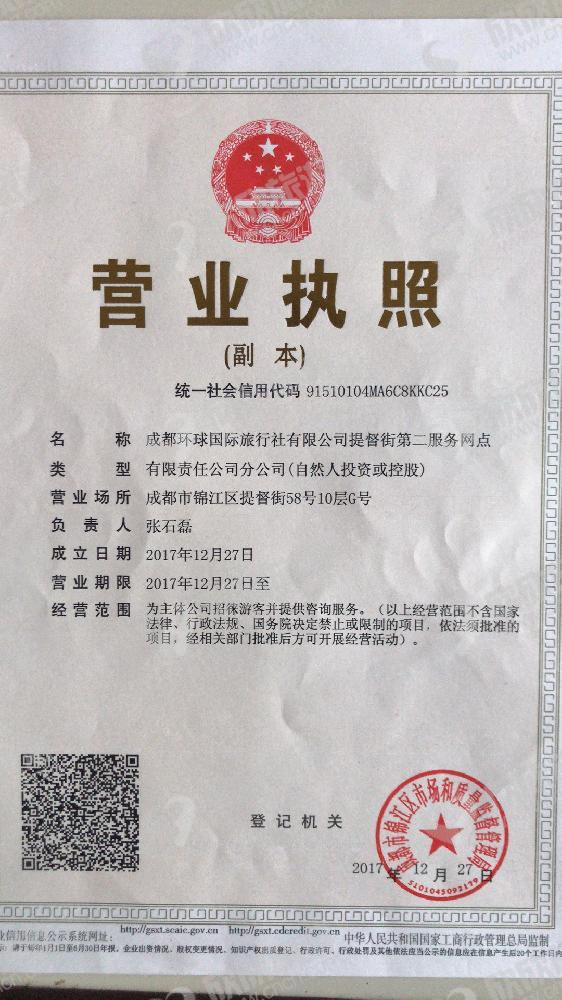 成都环球国际旅行社有限公司提督街第二服务网点营业执照