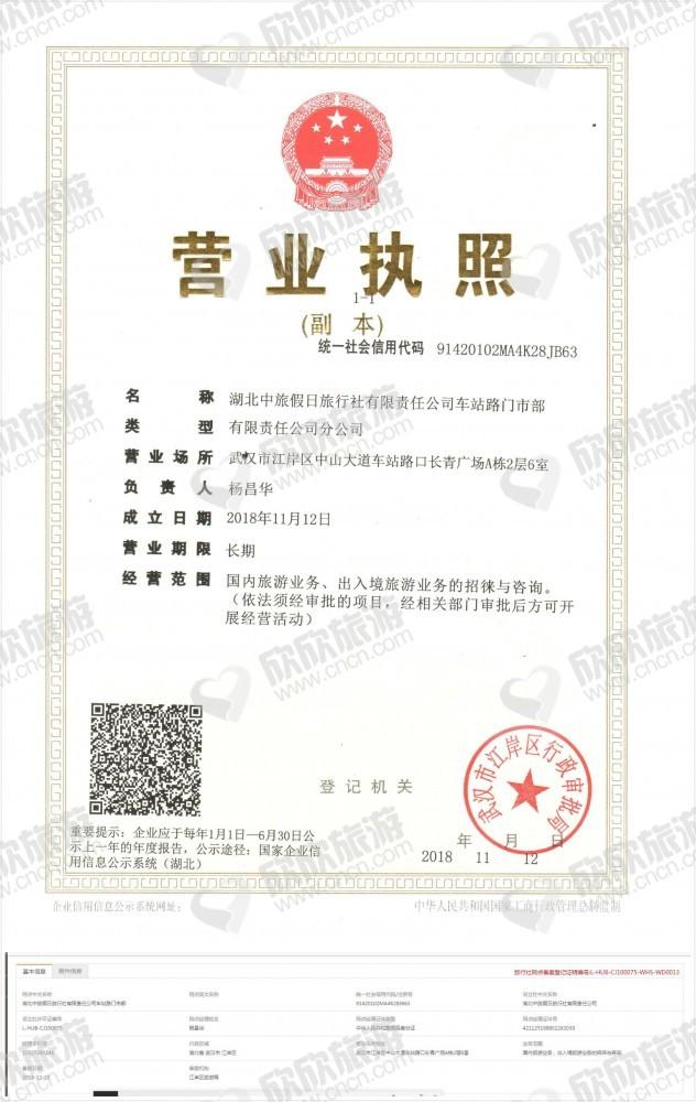 湖北中旅假日旅行社有限责任公司车站路门市部经营许可证
