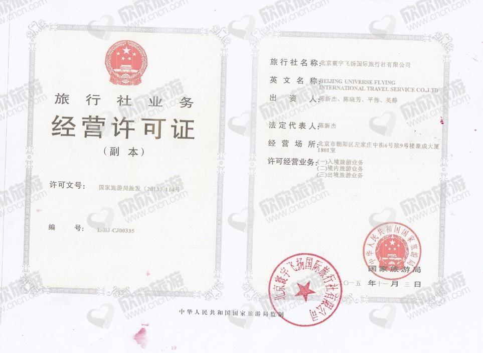 北京寰宇飞扬国际旅行社有限公司经营许可证