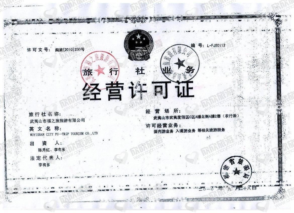 武夷山市福之旅旅游有限公司经营许可证