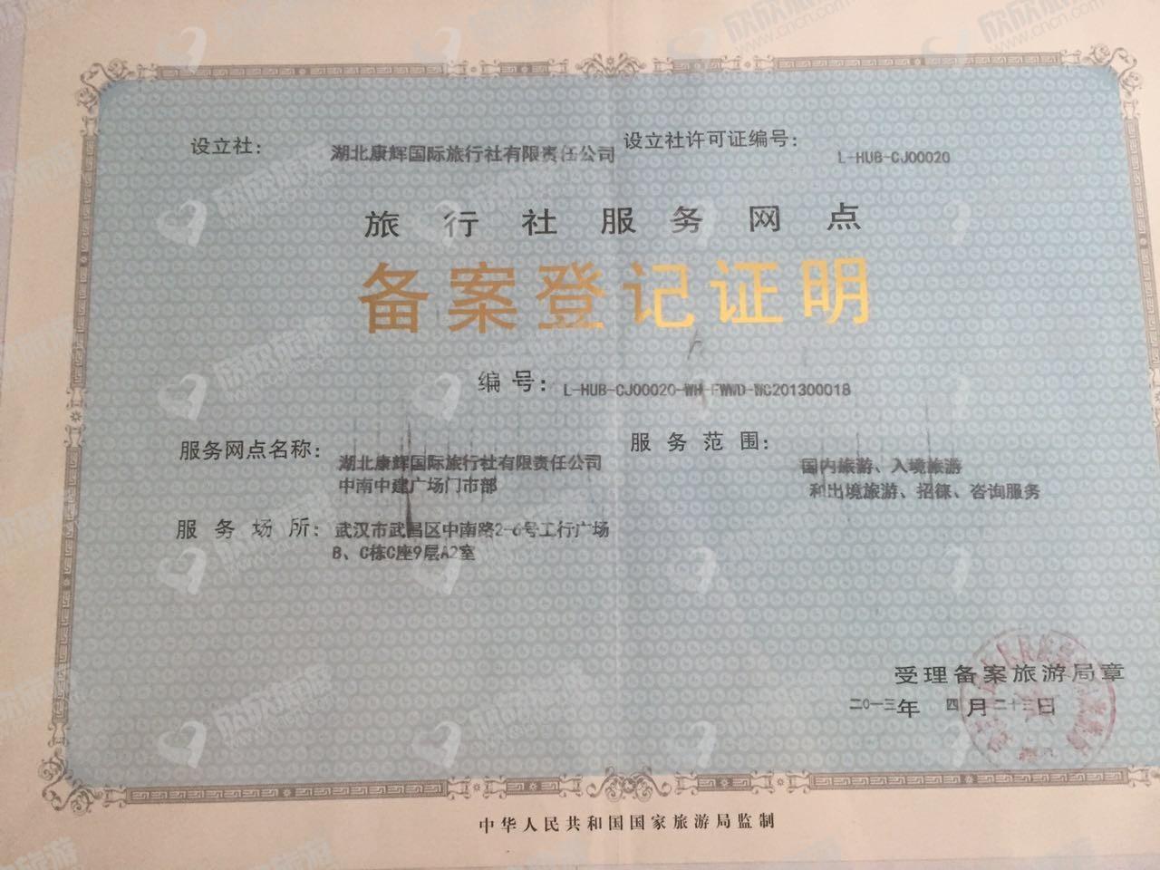湖北康辉国际旅行社有限责任公司中南中建广场门市部经营许可证